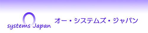オー・システムズ・ジャパン